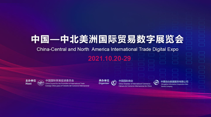 Welcom to join 2021 China-Central and North America International Trade Digital Expo